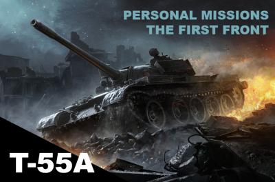PERSÖNLICHE MISSIONEN: T-55A