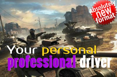 Your personal professional WOT driver