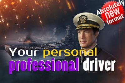 Your personal professional wows driver